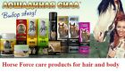 Horse Force (HorsePower) care products for hair and body-  ЛОШАДИНАЯ СИЛА Russia