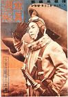 World War Two Japanese Air Force Kamikaze Pilot Poster A3/A2 Print