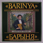 "ALEXANDER ILLITCH EPPLER: Barinya (the Russian Dance, ""the Lady"") LP Internatio"