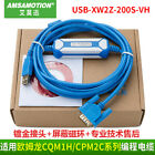 Suitable for Omron cqm1h cpm2c cj1m programming cable data download cable