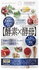 Metabolic Yeast & Enzyme Dietary Supplements 1 or 3 or 6 packs Import Japan