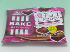 BAKE CHOCOLAT w/mild milk chocolate - 10 pieces / 1pcs - MORINAGA(Japan) gift