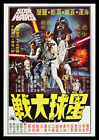 Japanese old star wars poster reproduction - A new hope - retro £3.5 GBP