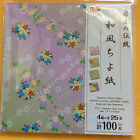 #35378 Japanese Fancy Paper Folding Origami Paper 100Sheets YouPick 1 or 2 Packs