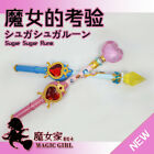 Anime Sugar Sugar Rune Chocolate Vanilla Heart Stick Wand Cosplay Handhold Props