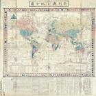 1862 Japanese Sato Seiyo Map of the World on Mercator Projection