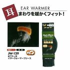 Ear Warmer Fleece Heat & Warm Body Toughness TECH THERMO Black JW-129