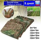 Clear View Woodland Camouflage Netting Army Camo Hunting Shooting Hide Cover Net