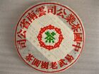 2001 Yunnan Yiwu Mountain Old Tree Pu-erh Tea Uncooked Cake, er RAW puer 357g