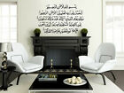 Surah Fatiha Islamic Religious Wall Quote, Wall Sticker, Decal, Vinyl Transfer,
