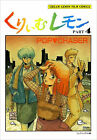 Cream Lemon ART BOOK MANGA JAPAN    4