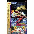 PC Engine Best Collection Soldier Collection 4 PSP