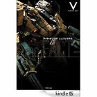 ART Book Armored Core   V the FACT